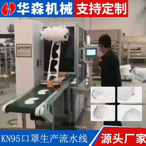 KN95口罩机生产线